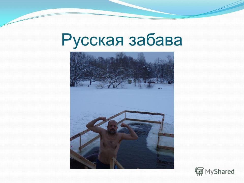 Русская забава