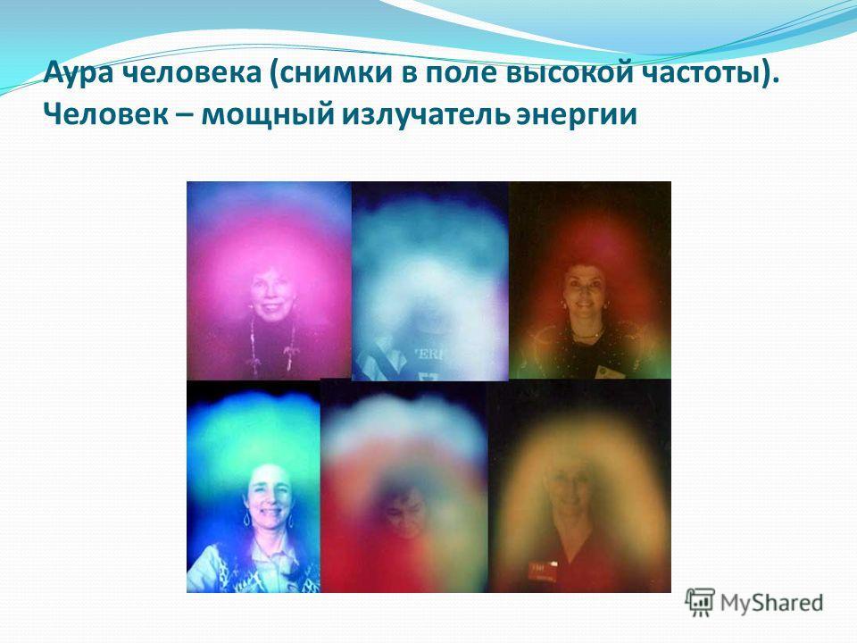 Аура человека (снимки в поле высокой частоты). Человек – мощный излучатель энергии
