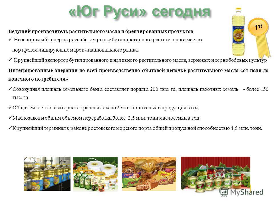 Ведущий производитель растительного масла и брендированных продуктов Неоспоримый лидер на российском рынке бутилированного растительного масла с портфелем лидирующих марок « национального рынка. Крупнейший экспортер бутилированного и наливного растит