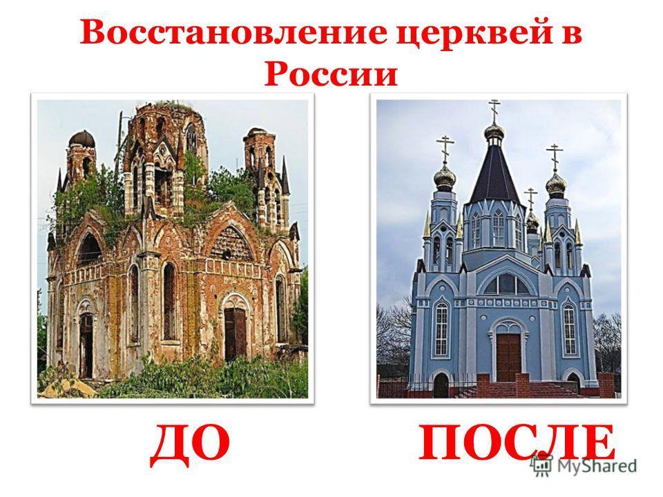 Восстановление церквей в России ДОПОСЛЕ
