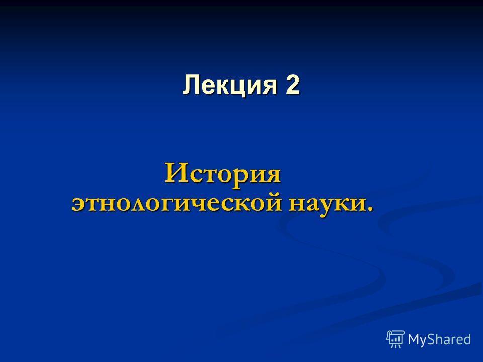Лекция 2 История этнологической науки.
