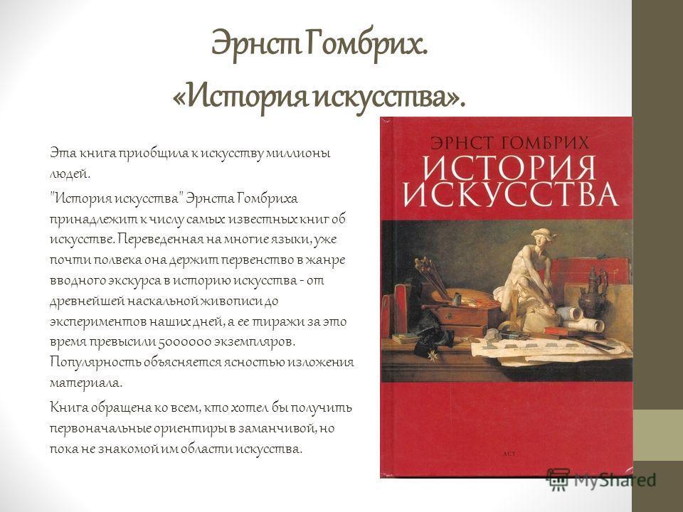 Эрнст Гомбрих. «История искусства». Эта книга приобщила к искусству миллионы людей.