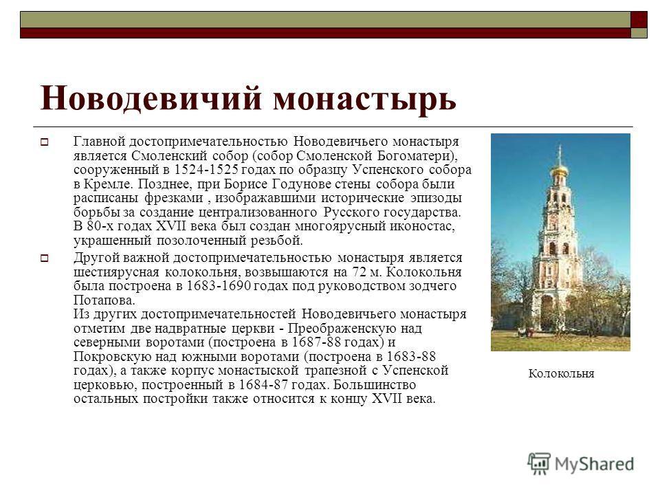 Новодевичий монастырь Главной достопримечательностью Новодевичьего монастыря является Смоленский собор (собор Смоленской Богоматери), сооруженный в 1524-1525 годах по образцу Успенского собора в Кремле. Позднее, при Борисе Годунове стены собора были