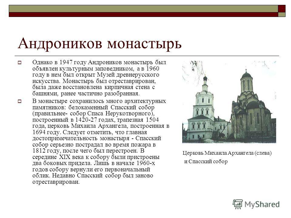 Андроников монастырь Однако в 1947 году Андроников монастырь был объявлен культурным заповедником, а в 1960 году в нем был открыт Музей древнерусского искусства. Монастырь был отреставрирован, была даже восстановлена кирпичная стена с башнями, ранее