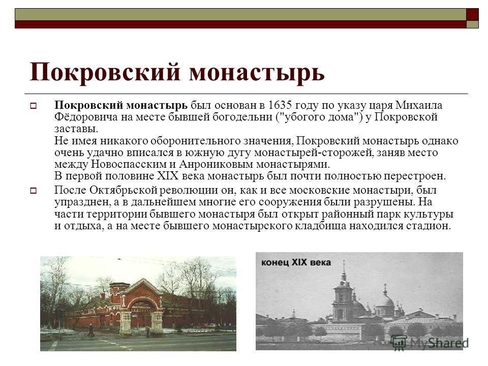 Покровский монастырь Покровский монастырь был основан в 1635 году по указу царя Михаила Фёдоровича на месте бывшей богодельни (