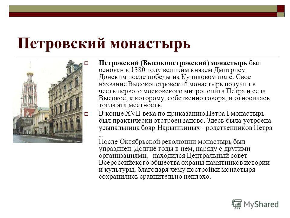 Петровский монастырь Петровский (Высокопетровский) монастырь был основан в 1380 году великим князем Дмитрием Донским после победы на Куликовом поле. Свое название Высокопетровский монастырь получил в честь первого московского митрополита Петра и села