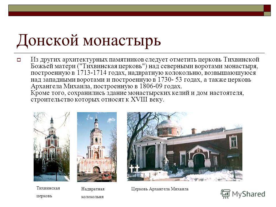 Донской монастырь Из других архитектурных памятников следует отметить церковь Тихвинской Божьей матери (