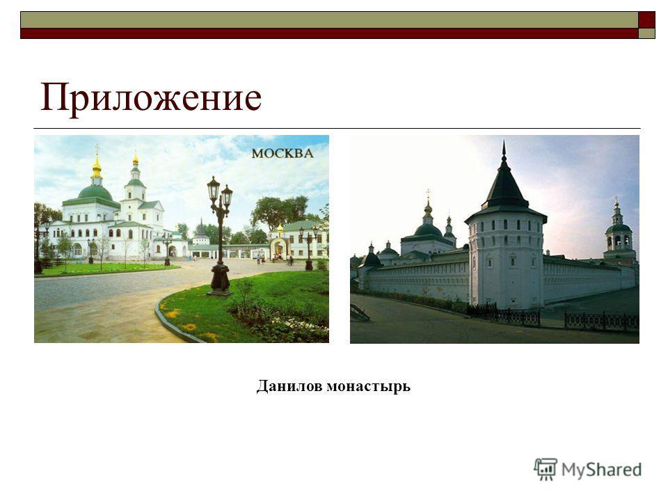 Приложение Данилов монастырь