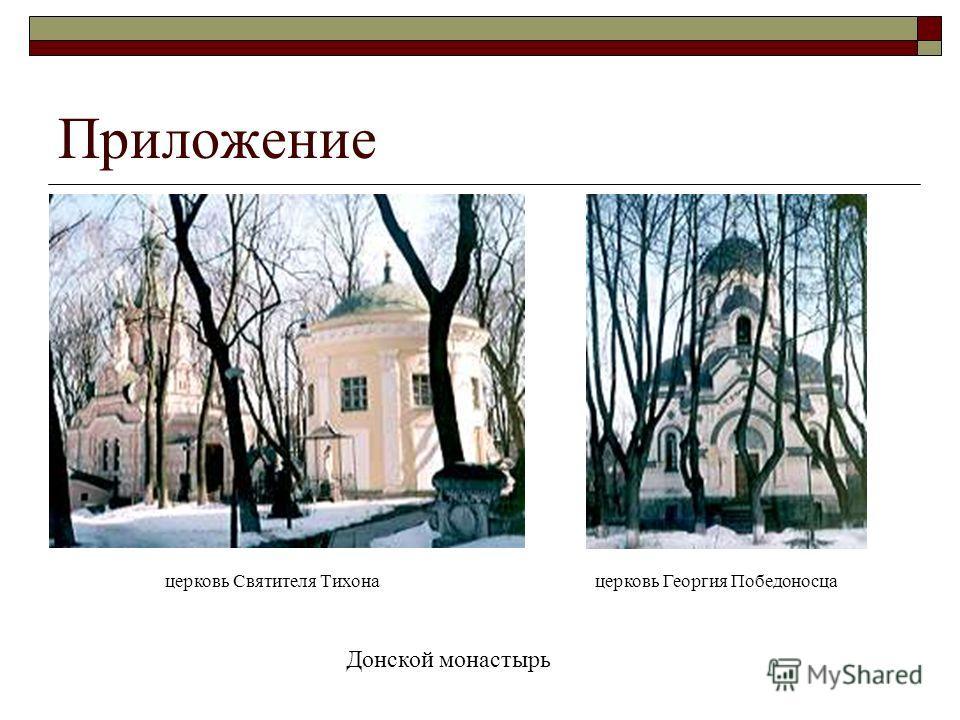 Приложение Донской монастырь церковь Святителя Тихонацерковь Георгия Победоносца