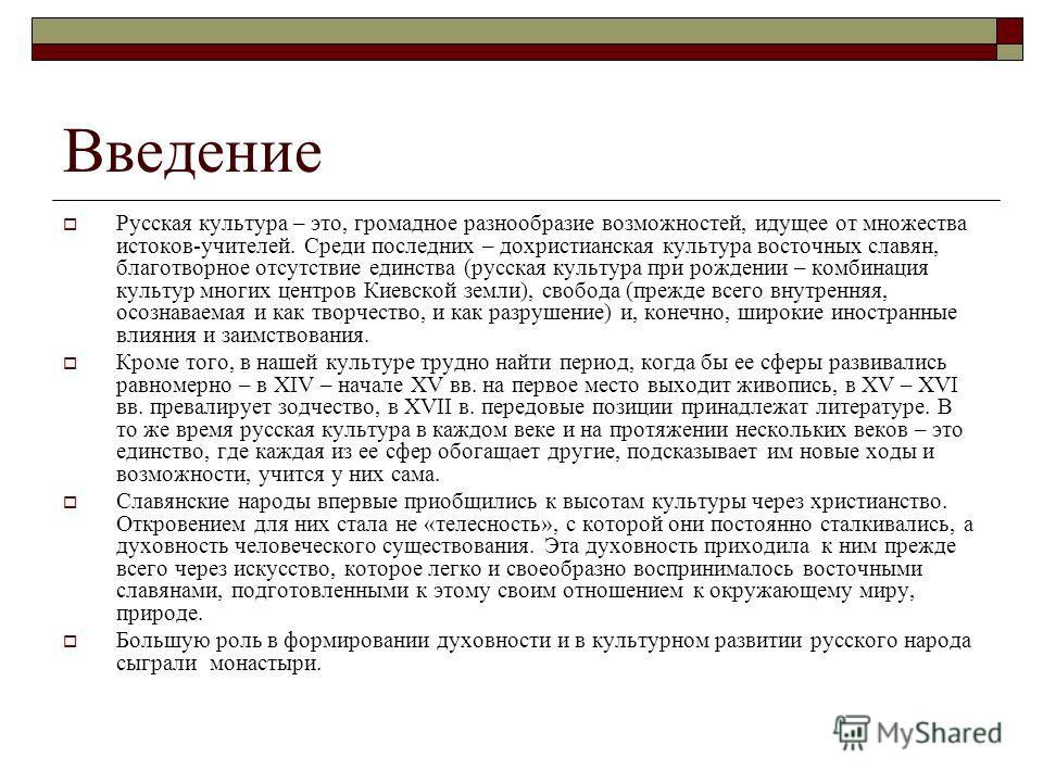 Введение Русская культура – это, громадное разнообразие возможностей, идущее от множества истоков-учителей. Среди последних – дохристианская культура восточных славян, благотворное отсутствие единства (русская культура при рождении – комбинация культ