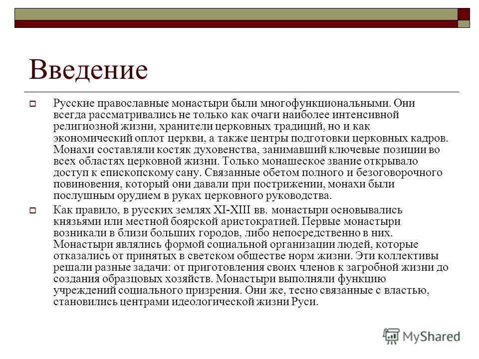 Введение Русские православные монастыри были многофункциональными. Они всегда рассматривались не только как очаги наиболее интенсивной религиозной жизни, хранители церковных традиций, но и как экономический оплот церкви, а также центры подготовки цер