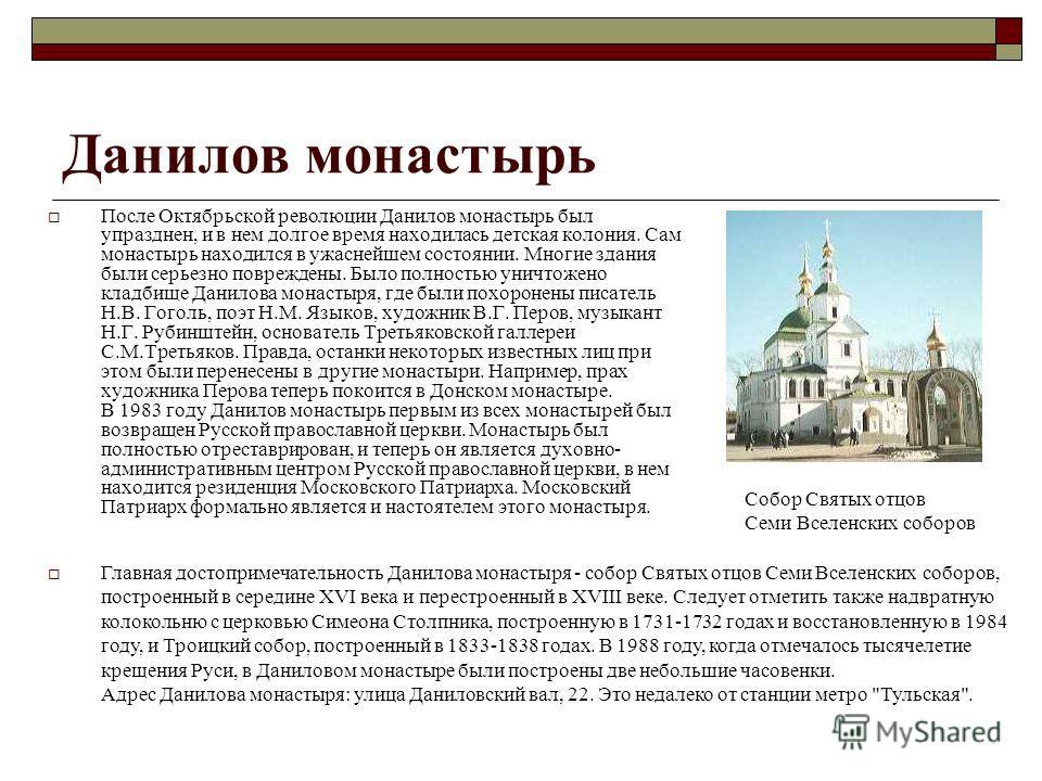 Данилов монастырь После Октябрьской революции Данилов монастырь был упразднен, и в нем долгое время находилась детская колония. Сам монастырь находился в ужаснейшем состоянии. Многие здания были серьезно повреждены. Было полностью уничтожено кладбище