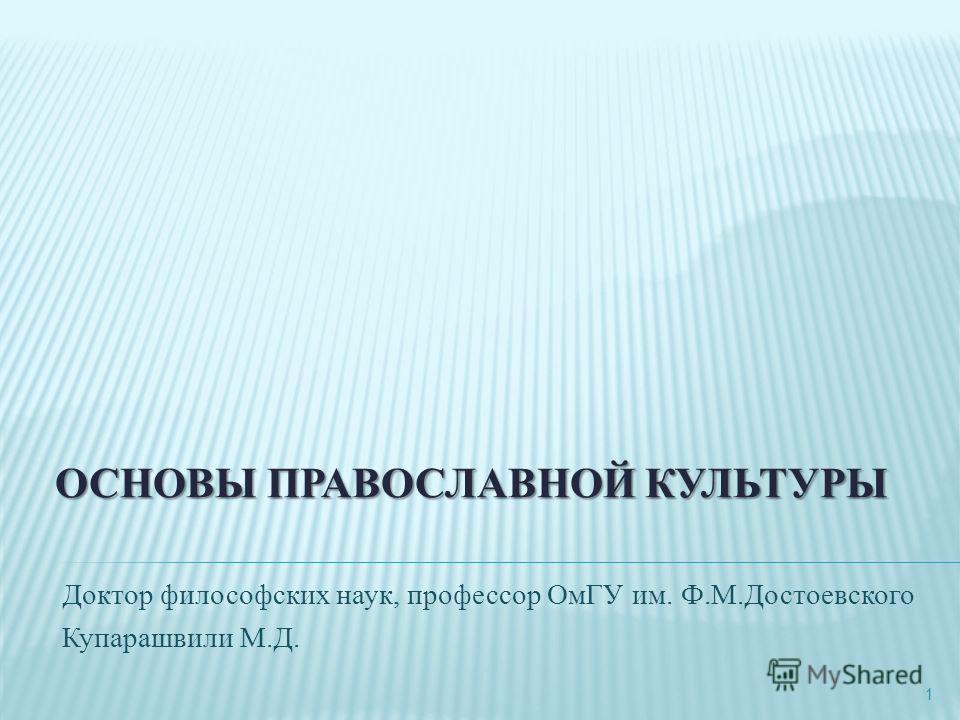 1 Доктор философских наук, профессор ОмГУ им. Ф.М.Достоевского Купарашвили М.Д.