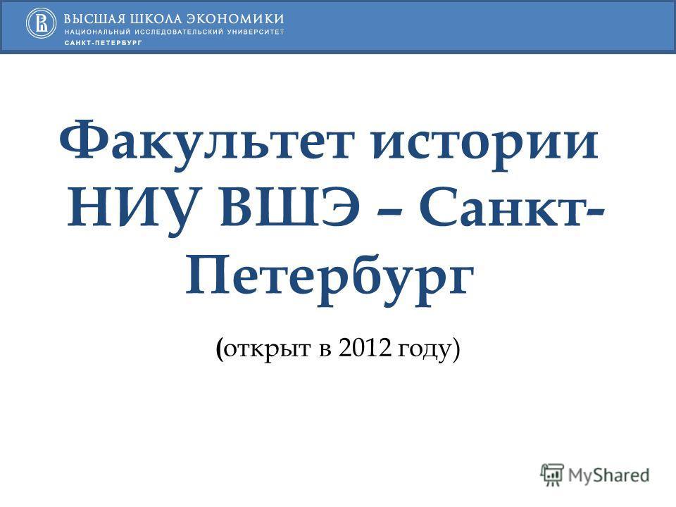 Факультет истории НИУ ВШЭ – Санкт- Петербург ( открыт в 2012 году)