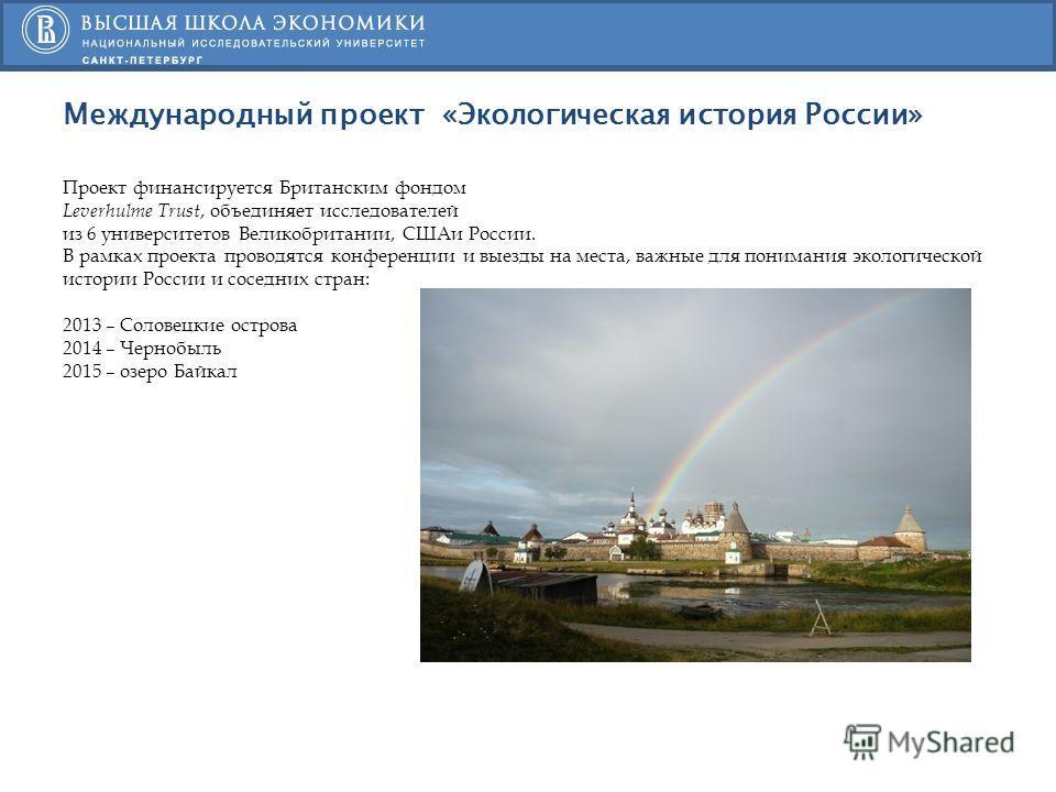 Проект финансируется Британским фондом Leverhulme Trust, объединяет исследователей из 6 университетов Великобритании, СШАи России. В рамках проекта проводятся конференции и выезды на места, важные для понимания экологической истории России и соседних