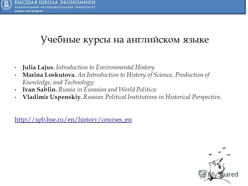 Julia Lajus. Introduction to Environmental History Marina Loskutova. An Introduction to History of Science, Production of Knowledge, and Technology; Ivan Sablin. Russia in Eurasian and World Politics; Vladimir Uspenskiy. Russian Political Institution
