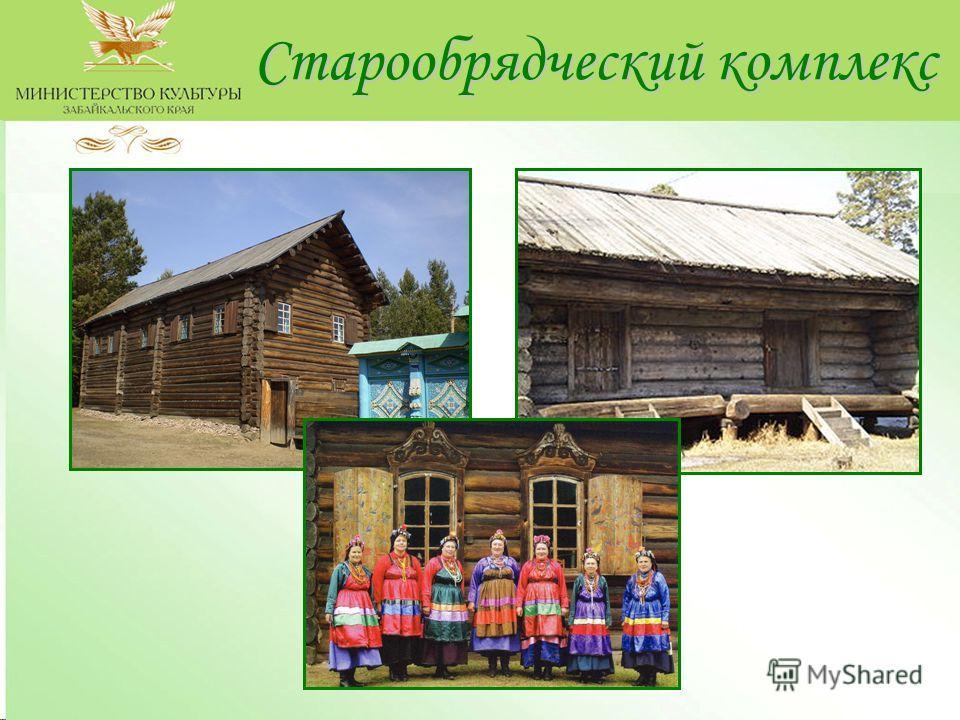 Старообрядческий комплекс