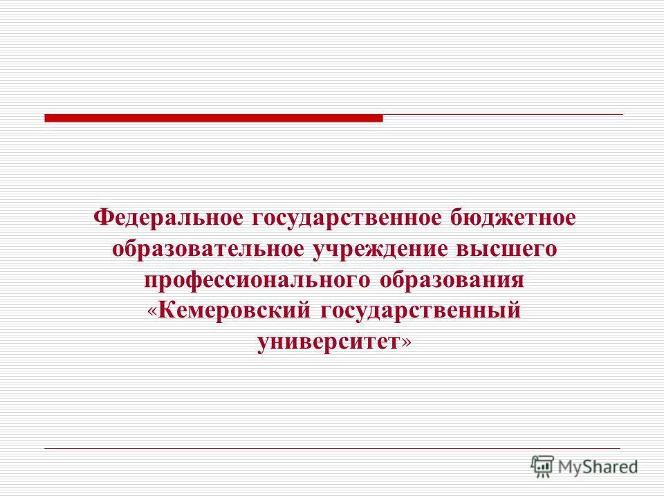 Федеральное государственное бюджетное образовательное учреждение высшего профессионального образования « Кемеровский государственный университет »