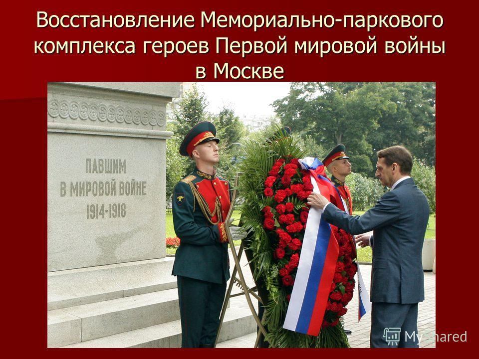 Восстановление Мемориально-паркового комплекса героев Первой мировой войны в Москве