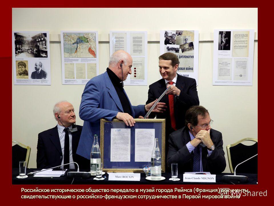 Российское историческое общество передало в музей города Реймса (Франция) документы, свидетельствующие о российско-французском сотрудничестве в Первой мировой войне