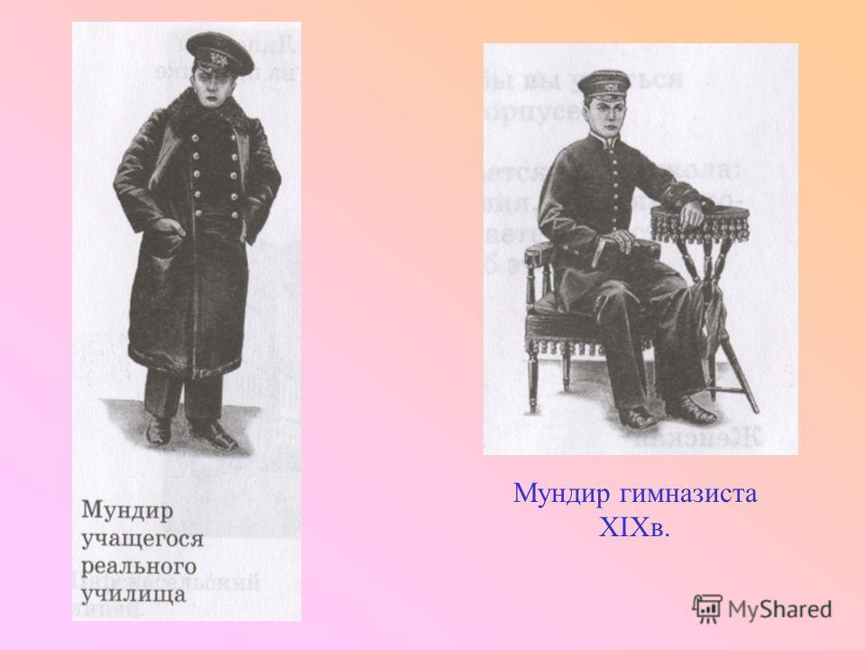 Мундир гимназиста XIXв.