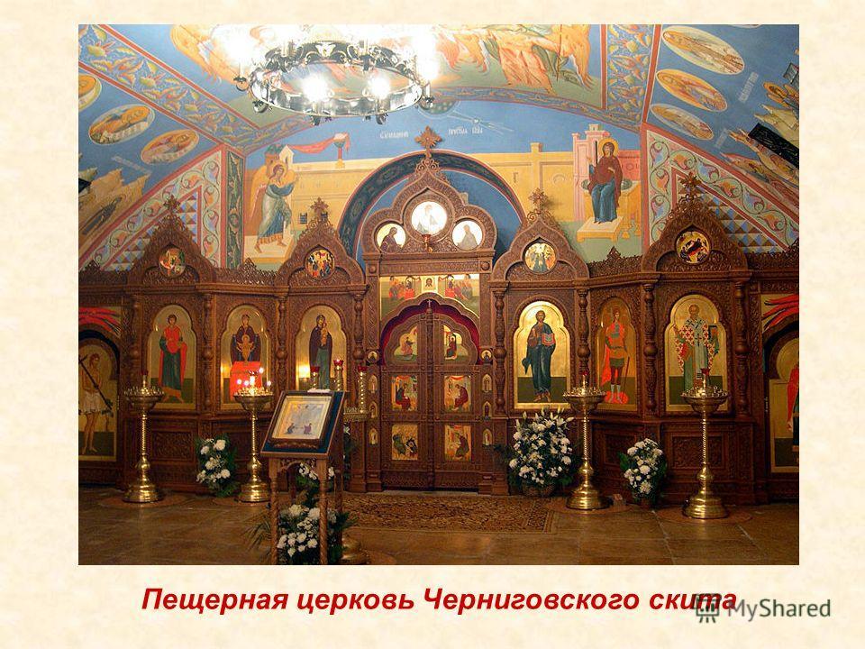 Пещерная церковь Черниговского скита