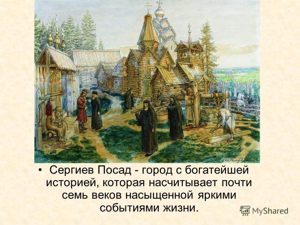 Сергиев Посад - город с богатейшей историей, которая насчитывает почти семь веков насыщенной яркими событиями жизни.