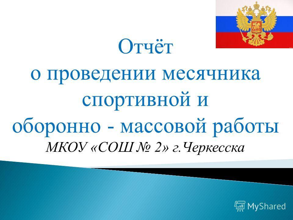 Отчёт о проведении месячника спортивной и оборонно - массовой работы МКОУ «СОШ 2» г.Черкесска
