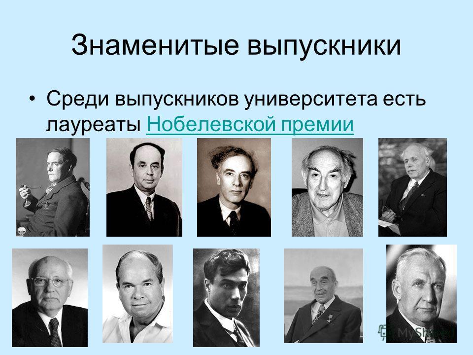 Знаменитые выпускники Среди выпускников университета есть лауреаты Нобелевской премии Нобелевской премии