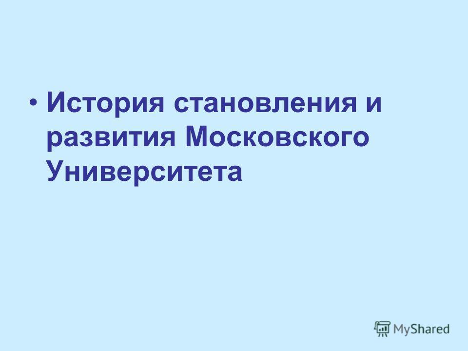 История становления и развития Московского Университета