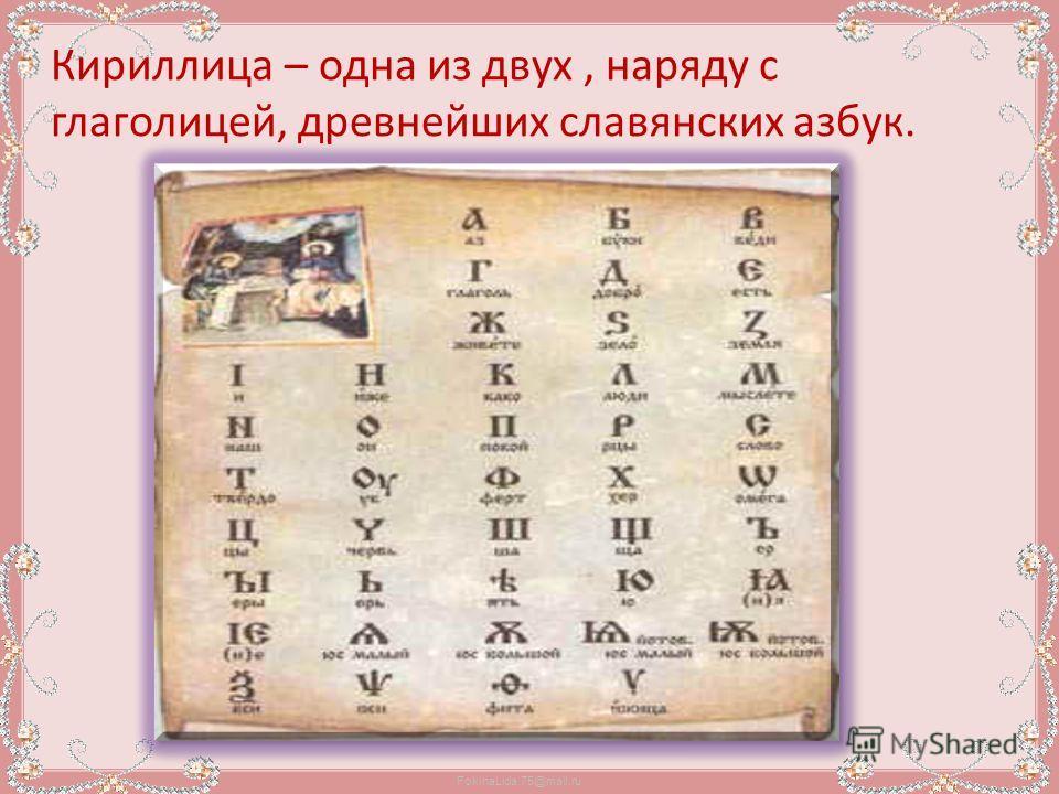 FokinaLida.75@mail.ru Кириллица – одна из двух, наряду с глаголицей, древнейших славянских азбук.