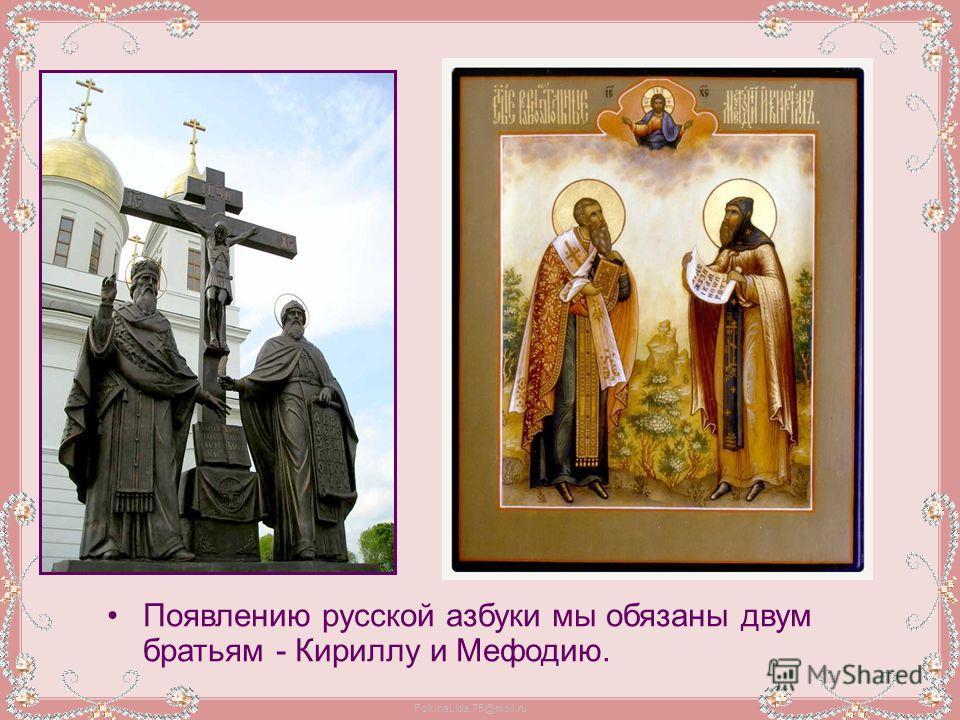 FokinaLida.75@mail.ru Появлению русской азбуки мы обязаны двум братьям - Кириллу и Мефодию.