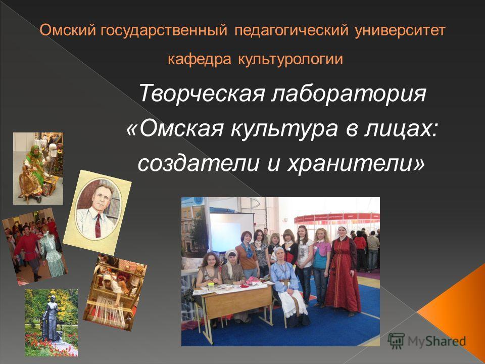 Творческая лаборатория «Омская культура в лицах: создатели и хранители»