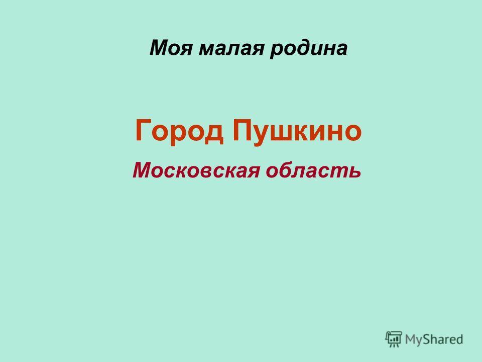 Моя малая родина Город Пушкино Московская область