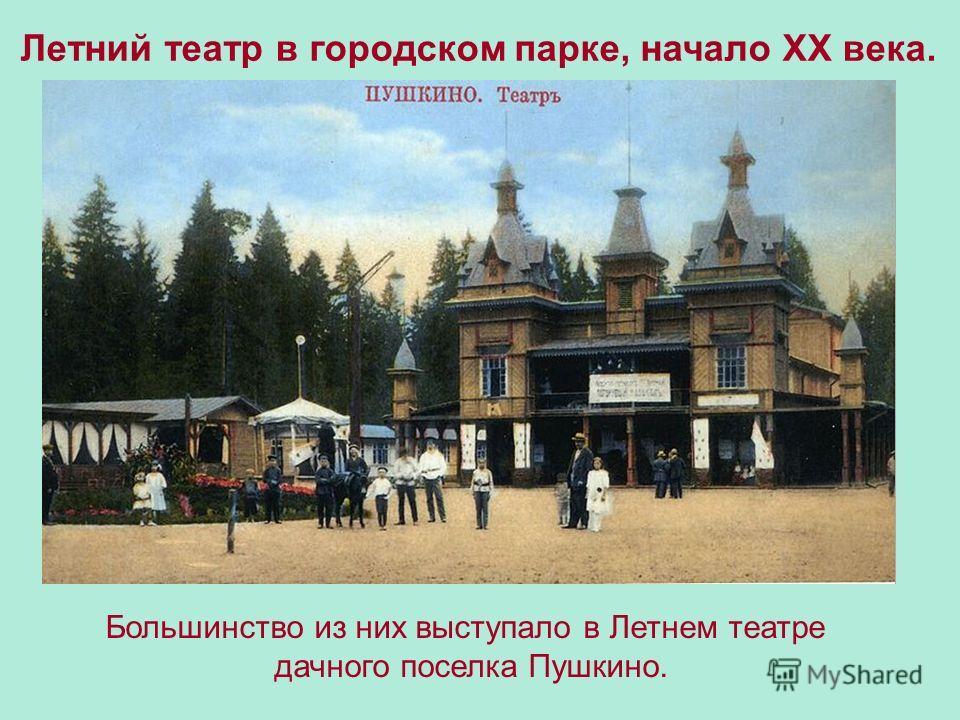 Летний театр в городском парке, начало XX века. Большинство из них выступало в Летнем театре дачного поселка Пушкино.