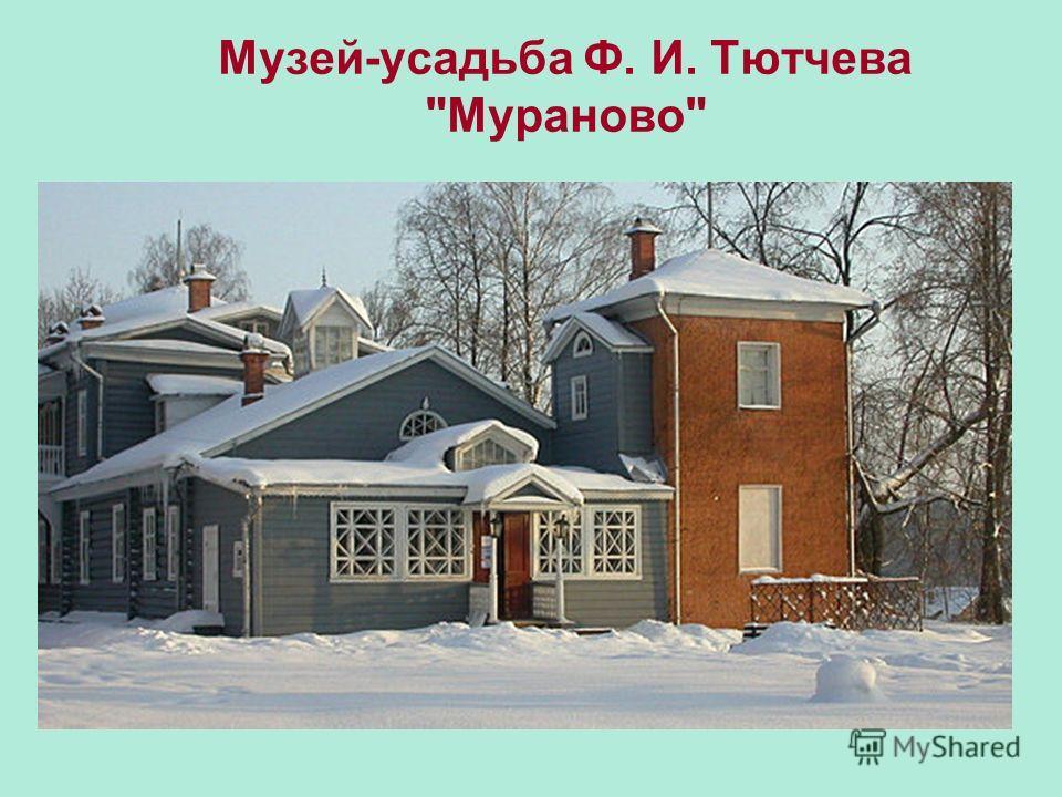 Музей-усадьба Ф. И. Тютчева Мураново