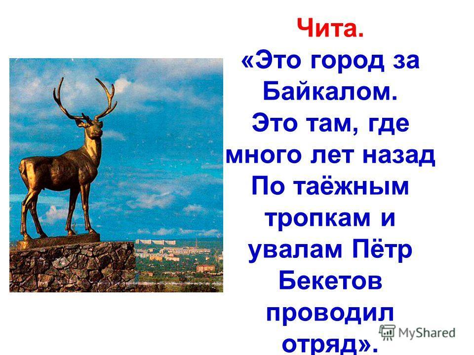 Чита. «Это город за Байкалом. Это там, где много лет назад По таёжным тропкам и увалам Пётр Бекетов проводил отряд».