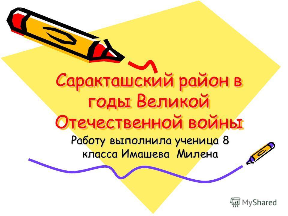 Саракташский район в годы Великой Отечественной войны Работу выполнила ученица 8 класса Имашева Милена