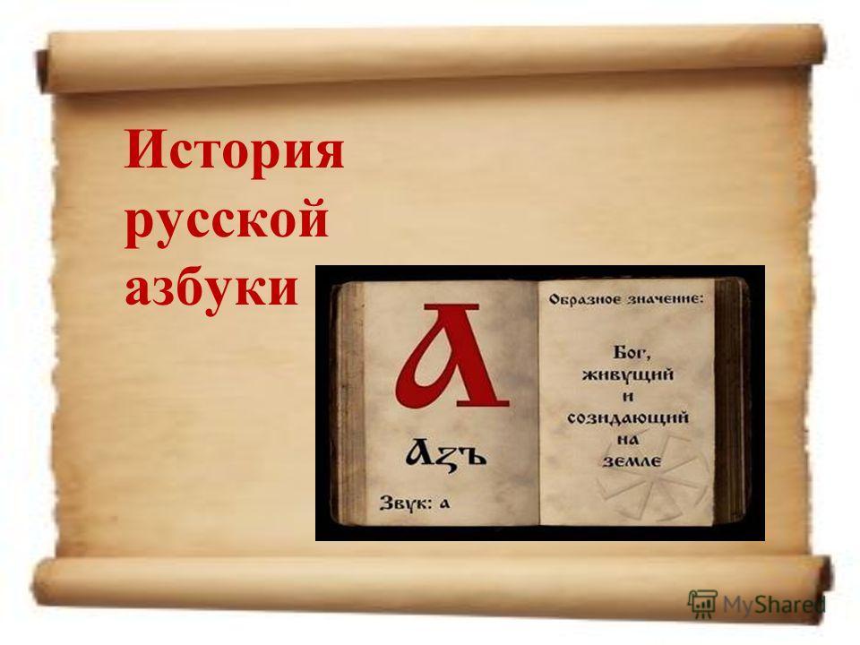 История русской азбуки
