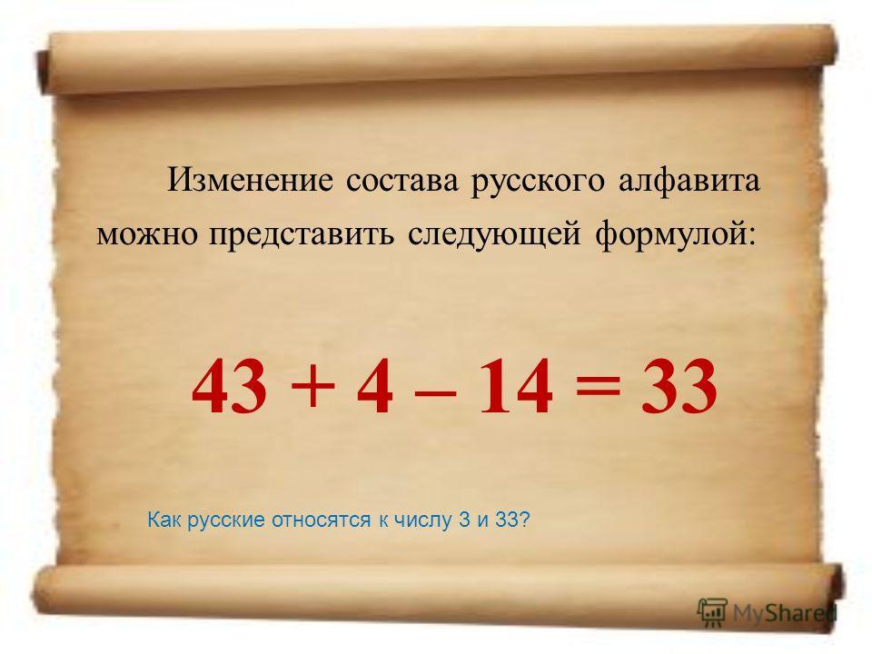 Изменение состава русского алфавита можно представить следующей формулой: 43 + 4 – 14 = 33 Как русские относятся к числу 3 и 33?