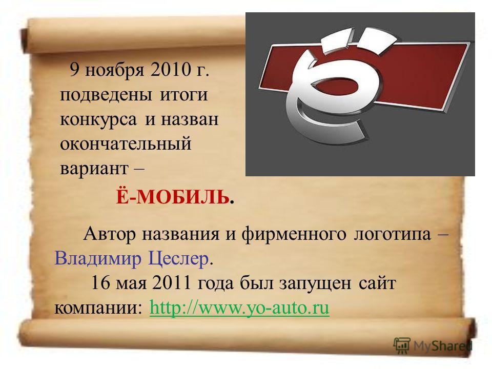 9 ноября 2010 г. подведены итоги конкурса и назван окончательный вариант – Ё-МОБИЛЬ. Автор названия и фирменного логотипа – Владимир Цеслер. 16 мая 2011 года был запущен сайт компании: http://www.yo-auto.ru