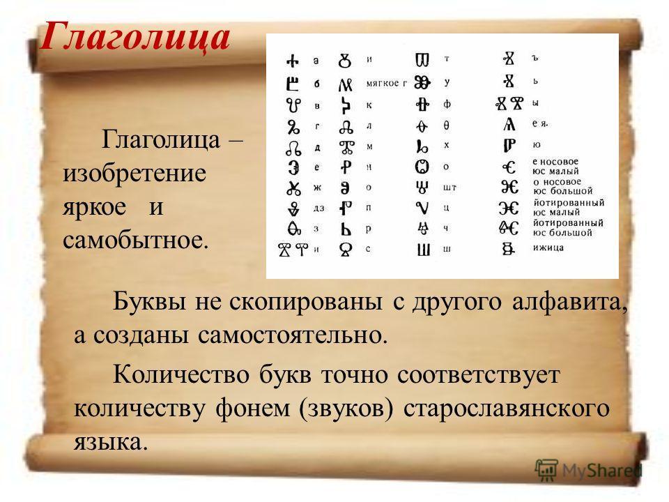 Глаголица Буквы не скопированы с другого алфавита, а созданы самостоятельно. Количество букв точно соответствует количеству фонем (звуков) старославянского языка. Глаголица – изобретение яркое и самобытное.