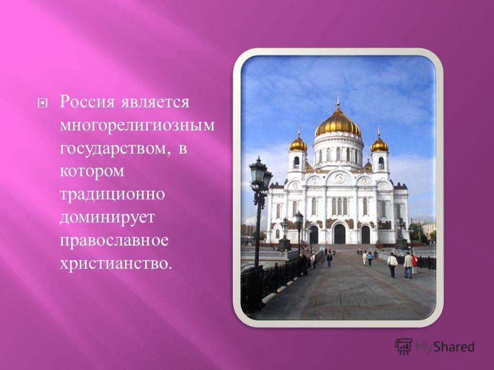 Россия является много религиозным государством, в котором традиционно доминирует православное христианство.