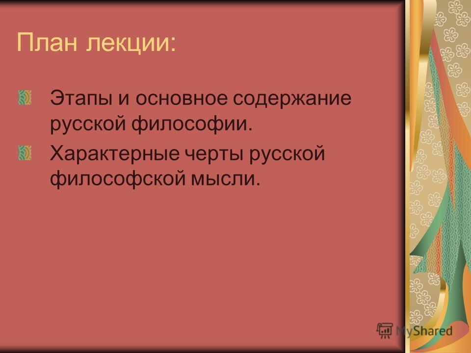 План лекции: Этапы и основное содержание русской философии. Характерные черты русской философской мысли.