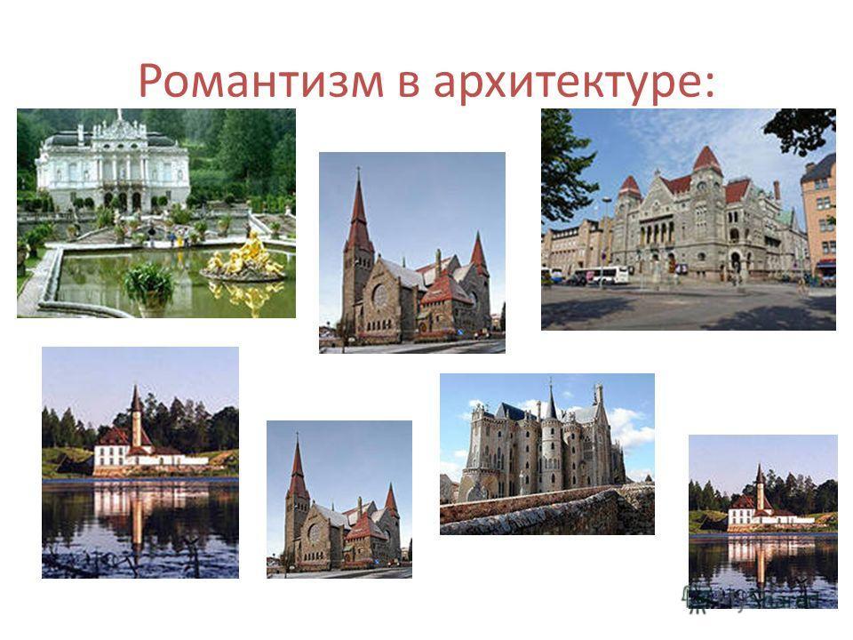Романтизм в архитектуре: