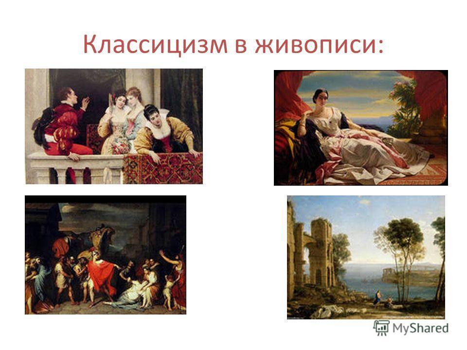 характеристика живописи: