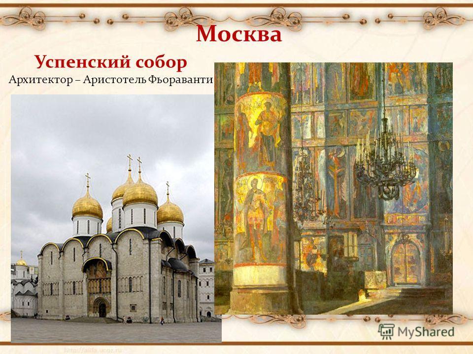 Москва Успенский собор Архитектор – Аристотель Фьораванти