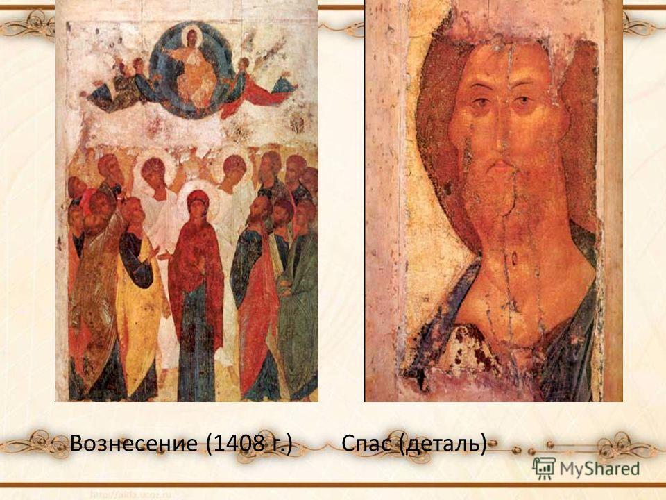 Вознесение (1408 г.) Спас (деталь)