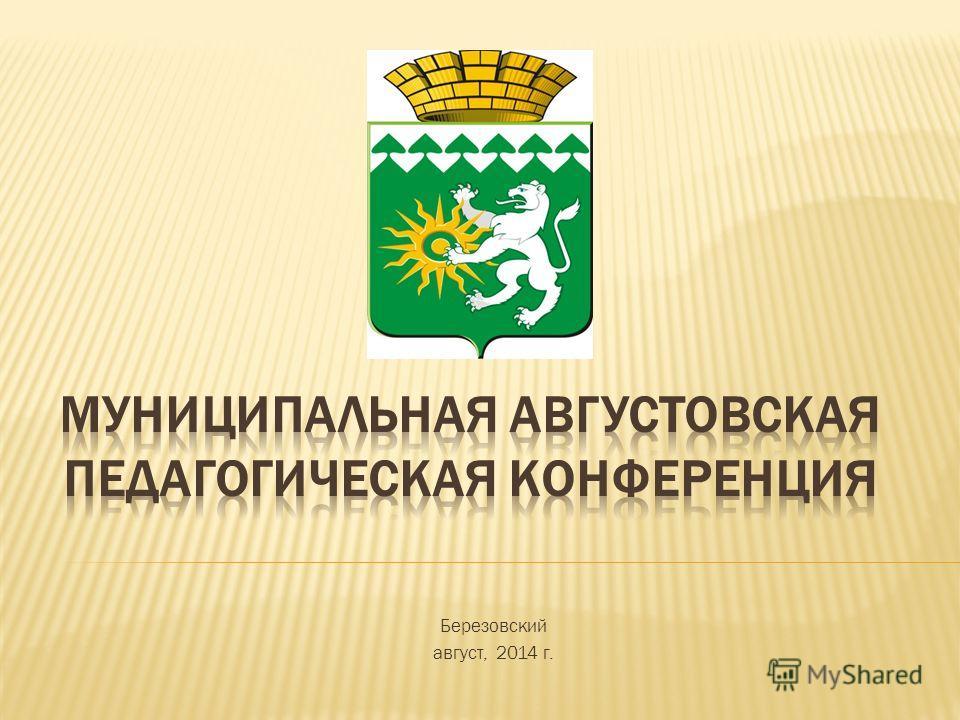 Березовский август, 2014 г.