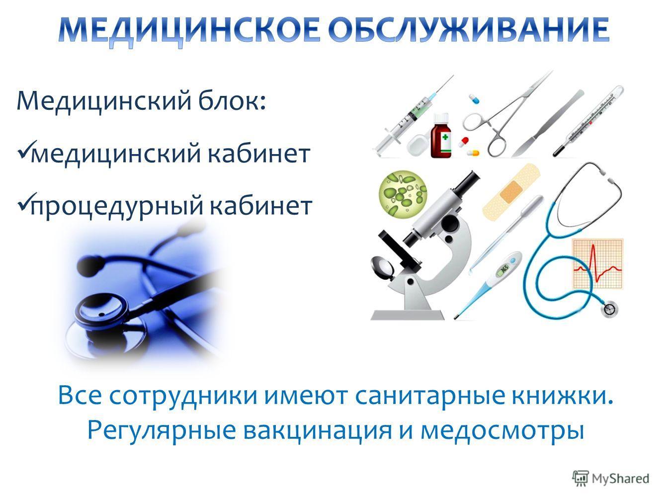 Медицинский блок: медицинский кабинет процедурный кабинет Все сотрудники имеют санитарные книжки. Регулярные вакцинация и медосмотры